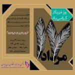 انجمن روزنامه نگاران زن ایران به مناسبت روز خبرنگار برگزار میکند:مراسم تکریم از خبرنگاران